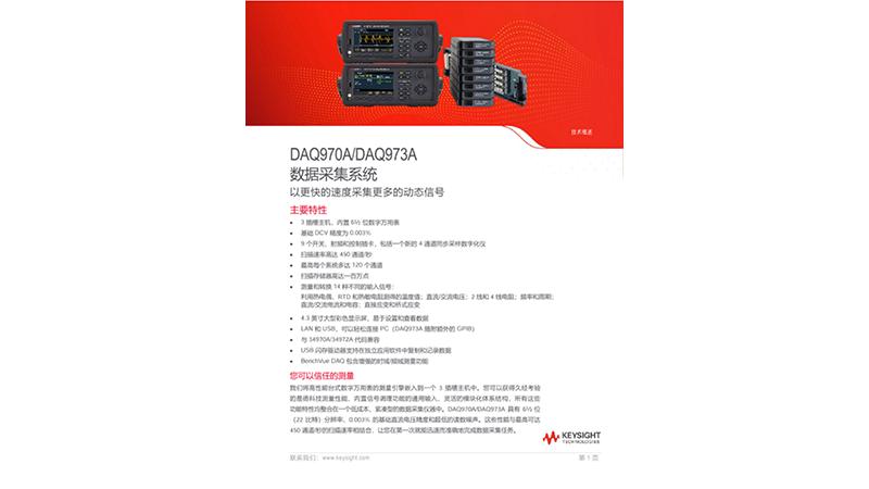 DAQ970A/DAQ973A 数据采集系统