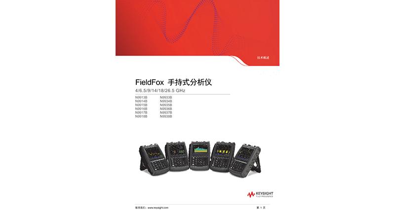 FieldFox 手持式分析仪 B 系列