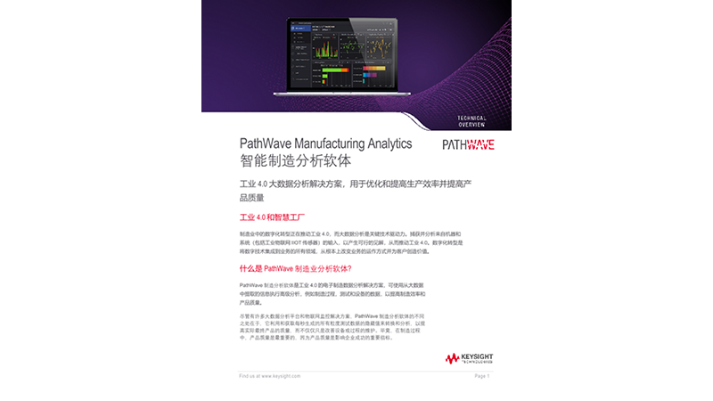 PathWave Manufacturing Analytics 智能制造分析软体