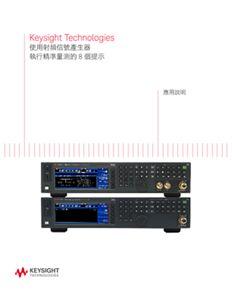 8 Hints for Making Bettter Measurements Using RF Signal Generators