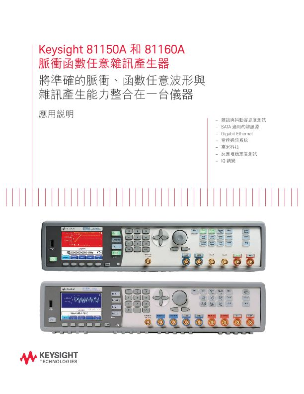 81150A Pulse Function Arbitrary Noise Generator Applications