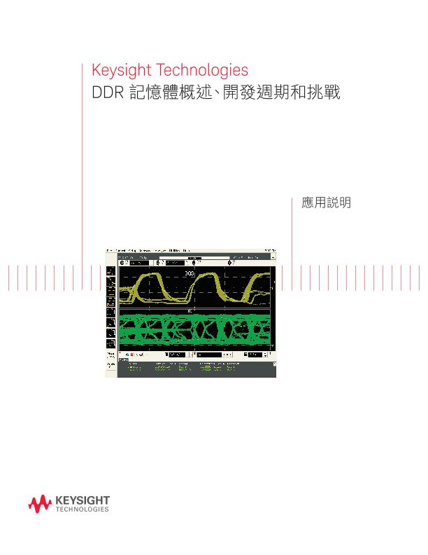 DDR Memory Overview, Development Cycle, and Challenges