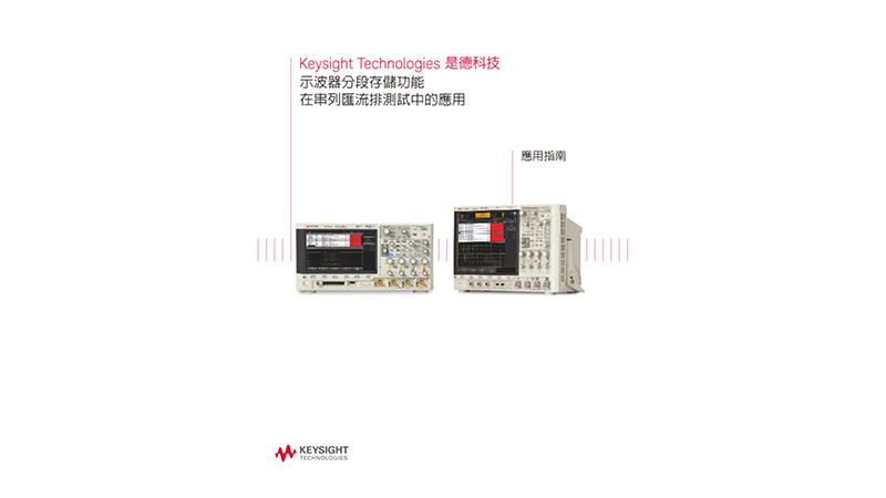Using Oscilloscope Segmented Memory for Serial Bus Applications