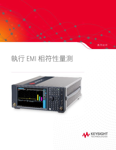 Making EMI Compliance Measurements