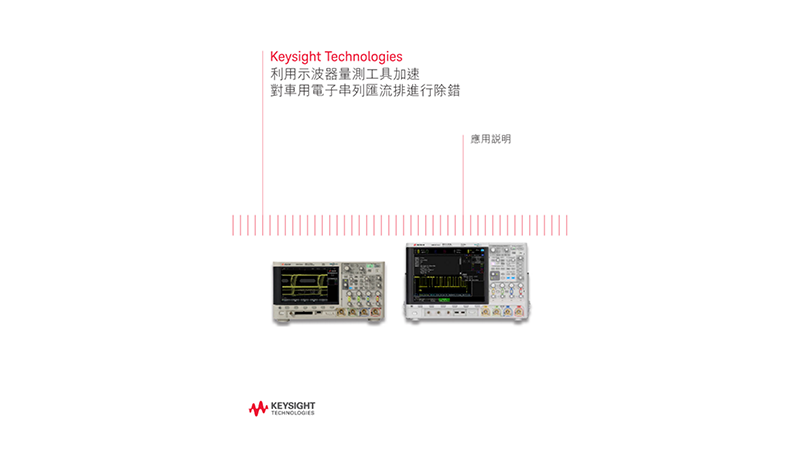 Oscilloscope Measurement Tools to Help Debug Automotive Serial Buses Faster