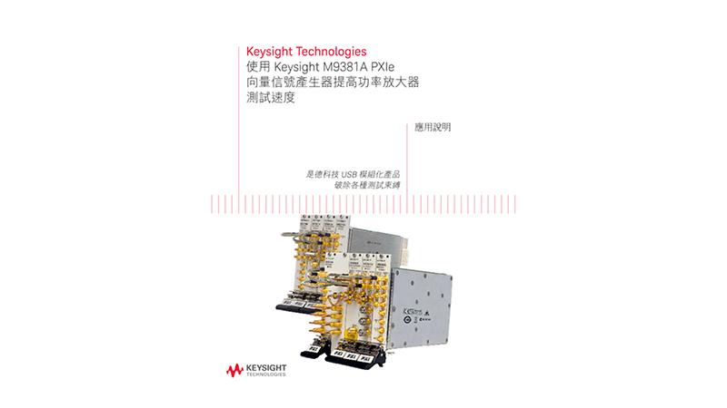 使用 M9381A PXIe向量信號產生器提高功率放大器測試速度 — 應用說明