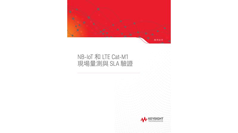 《NB-IoT 和 LTE Cat-M1 現場量測及 SLA 驗證》應用說明