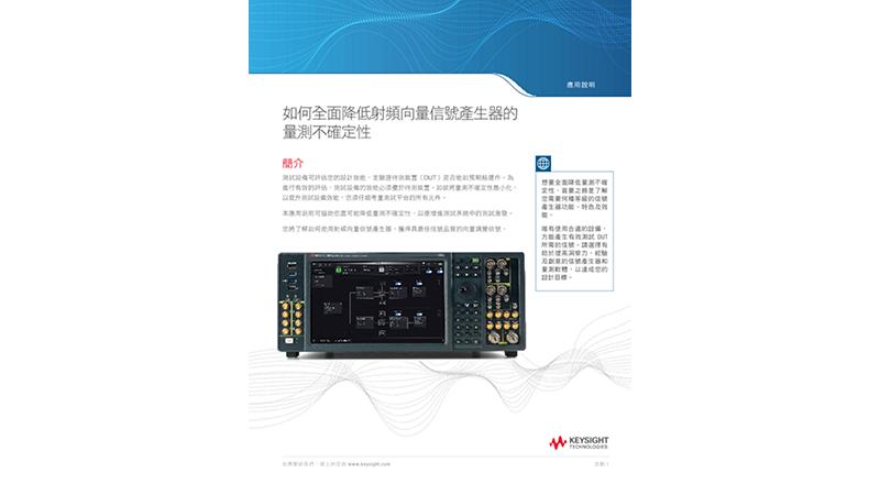 如何全面降低射頻信號產生器的量測不確定性