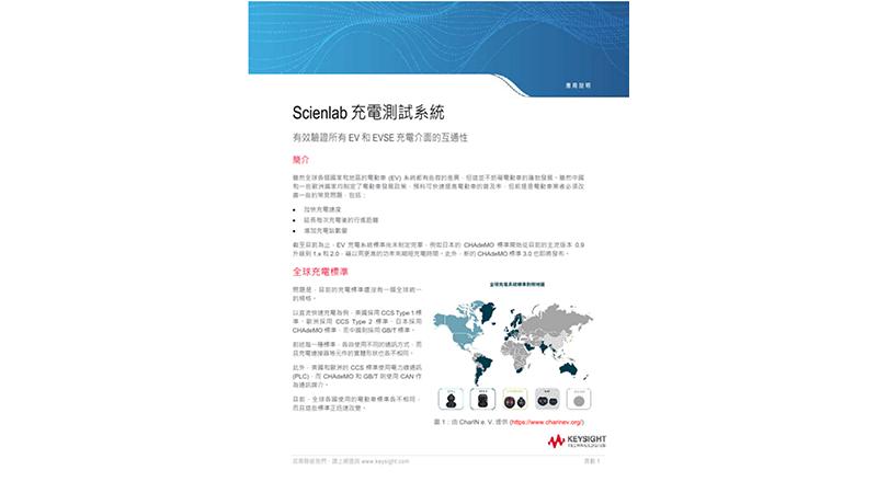 Scienlab 充電檢測系統 - 全面驗證所有電動車和 EVSE 充電介面的互通性