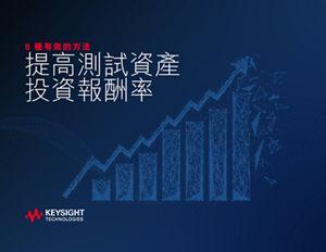 提高測試資產投資報酬率