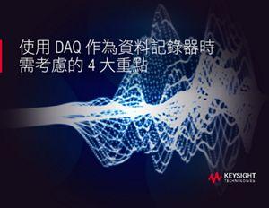 使用 DAQ 作為資料記錄器時需考慮的 4 大重點