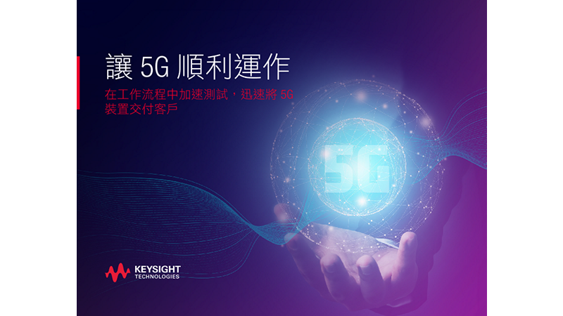 Making 5G Work. Accelerating testing across the workflow to put 5G devices in the hands of customers