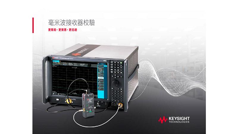 輕鬆、經濟又快速地完成毫米波接收器校驗