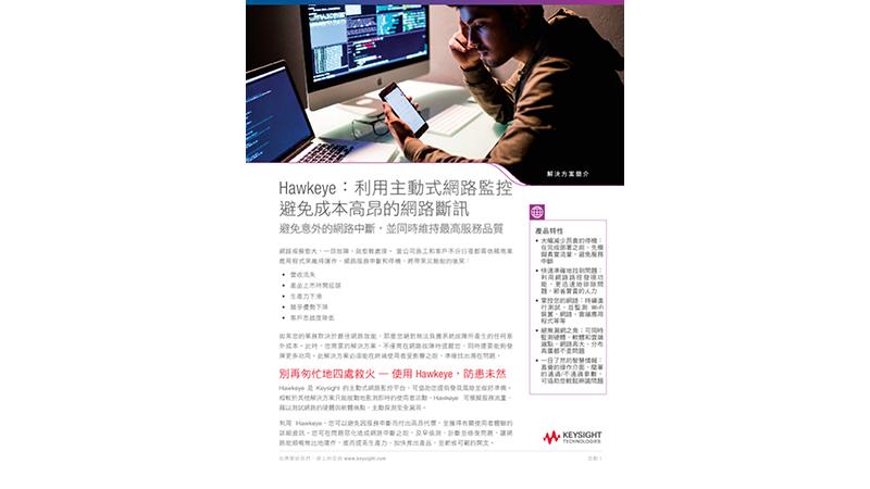 Hawkeye:主動監控網路,避免代價高昂的服務中斷