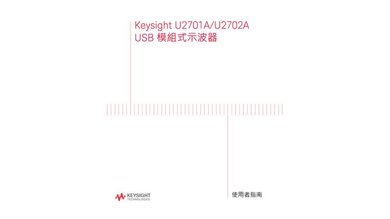 U2701A/U2702A USB 模組式示波器 使用者指南