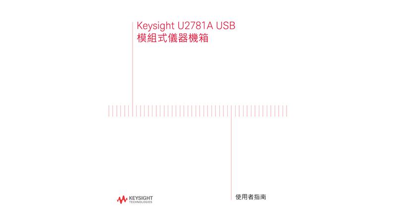U2781A USB 模組式儀器機箱 使用者指南
