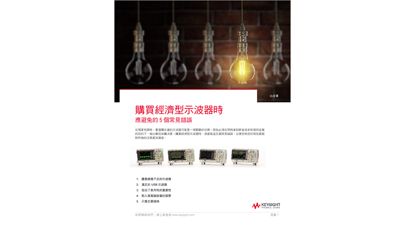 5 Common Mistakes to Avoid When Buying a Low-cost Oscilloscope – WHITE PAPER