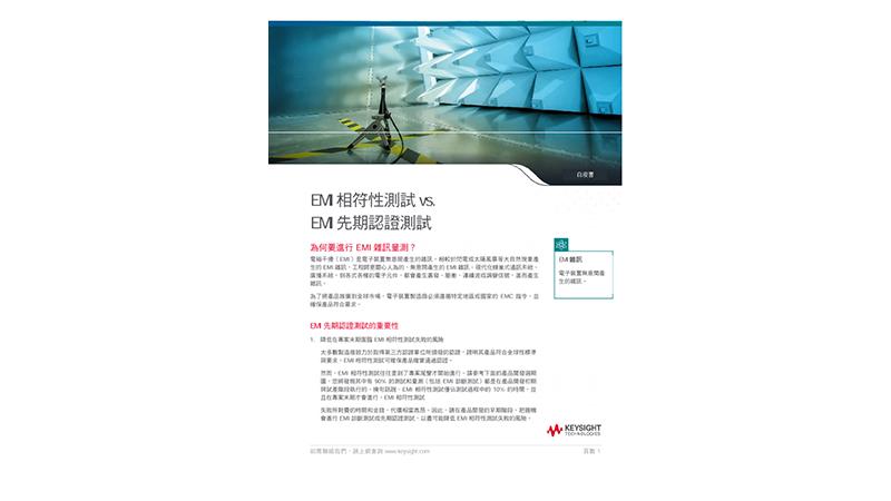 EMI 相符性測試 vs. EMI先期認證測試