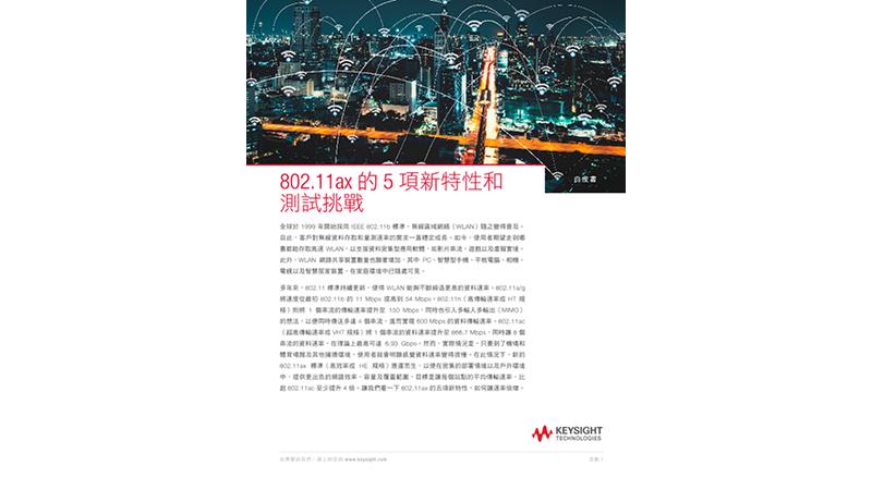 802.11ax 的 5 項新功能及其測試挑戰 - 白皮書