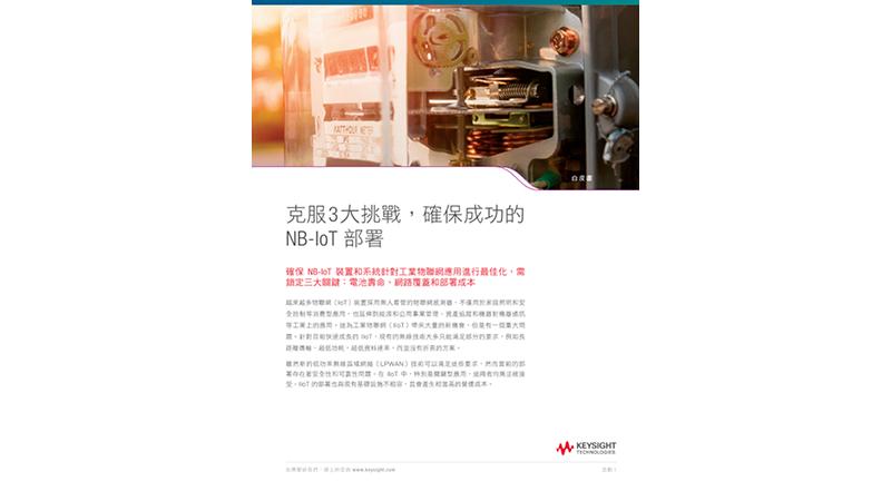 克服 3 大挑戰,確保成功的 NB-IoT 部署