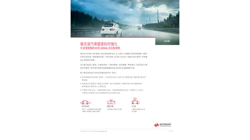 How Millimeter Wave Automotive Radar Enhances Advanced Driver Assistance Systems (ADAS) and Autonomous Driving - WP