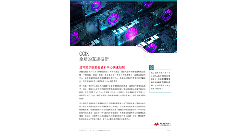 CCIX – A New Interconnect Technology