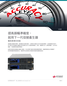 Improving Amplitude Accuracy with Next-Generation Signal Generators