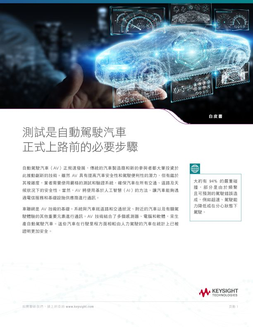Testing is Critical for Adoption of Autonomous Vehicles
