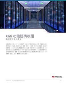 AWG Functional Building Blocks