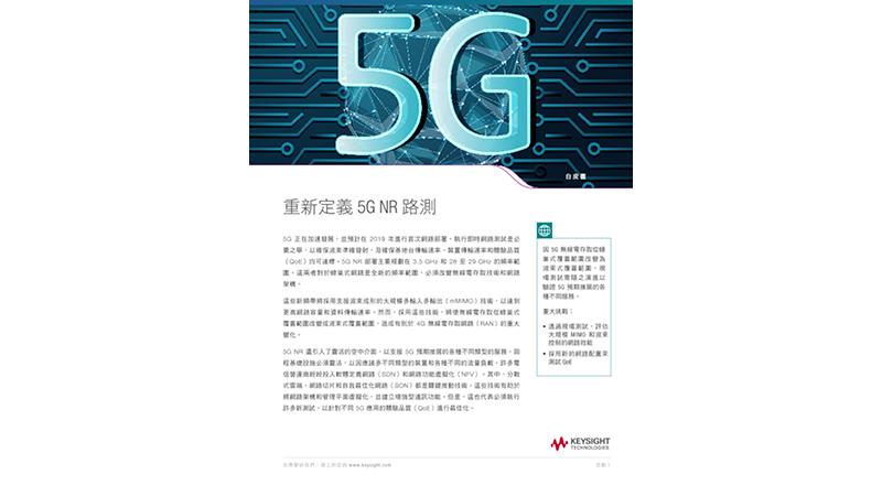 重新定義 5G NR 路測