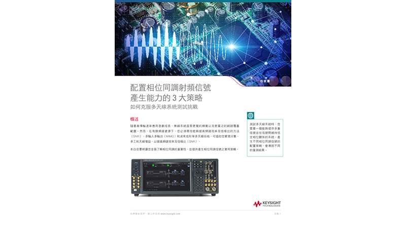 3 Tactics for Configuring Phase-Coherent RF Signal Generation