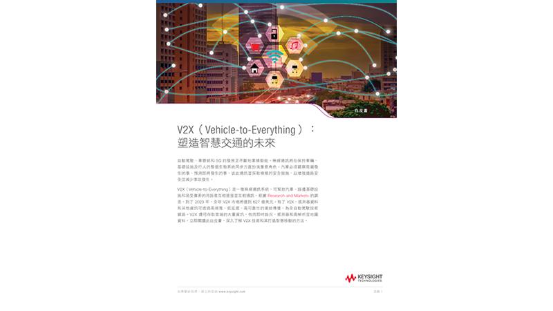 V2X(Vehicle-to-Everything):塑造智慧交通的未來