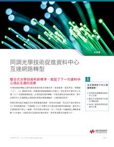 同調光學技術促進資料中心互連網路轉型