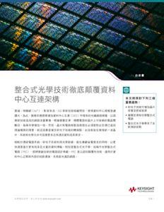 整合式光學技術徹底顛覆資料中心互連架構