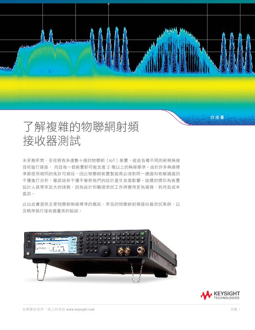 了解複雜的物聯網射頻接收器測試