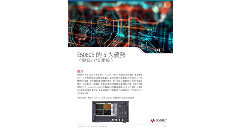 E5080B 的 5 大優勢 (與E5071C相較)