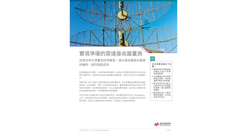Make Accurate Radar Receiver Measurements