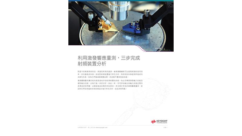 《利用激發響應量測,三步完成射頻裝置分析》白皮書