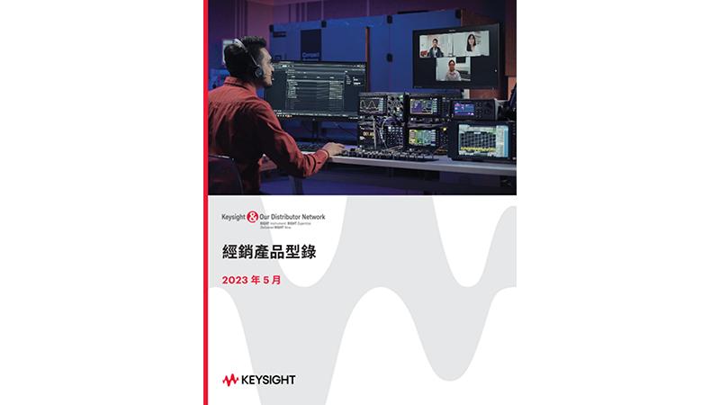 Keysight Distribution Products Catalog - Sep 2019