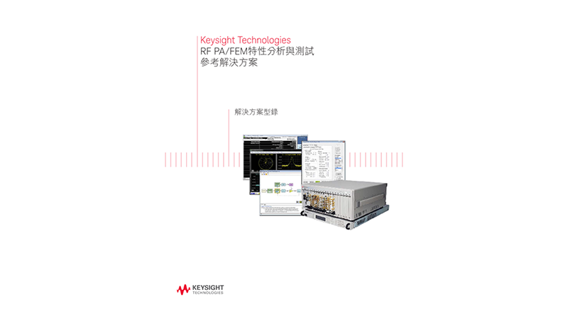 RF PA/FEM Characterization & Test, Reference Solution