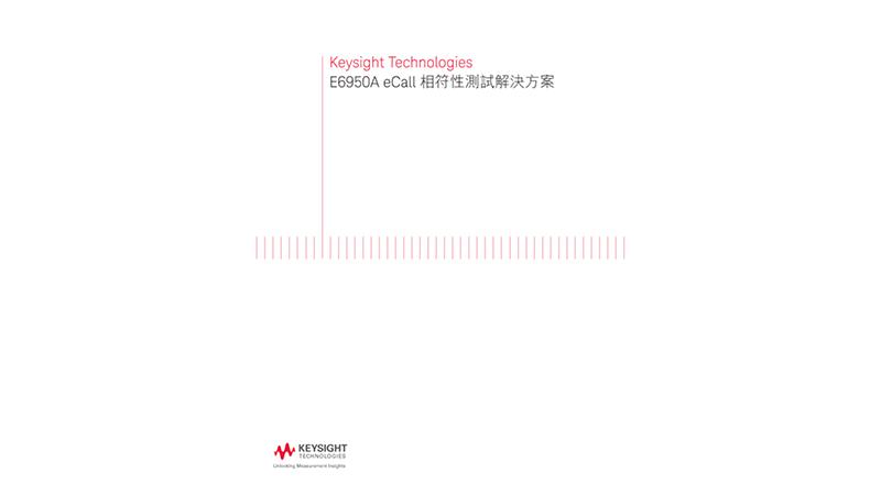 E6950A eCall Conformance Test Solution