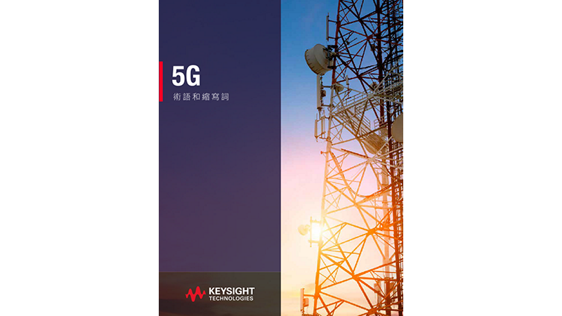 5G Terms and Acronyms