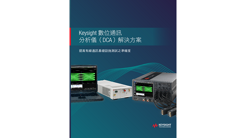 Keysight Digital Communication Analyzer (DCA) Solutions