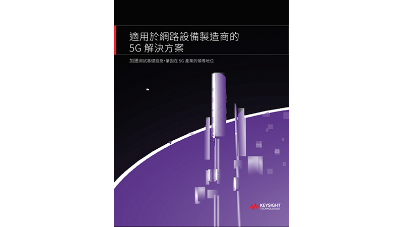 5G Solutions for Network Equipment Manufacturing