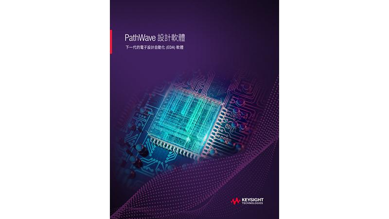 PathWave Design Software