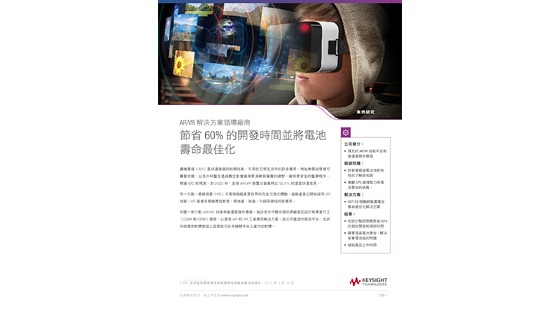 A Leading AR/VR Solution Provider Saves 60% Of Time While Optimizing Battery Life