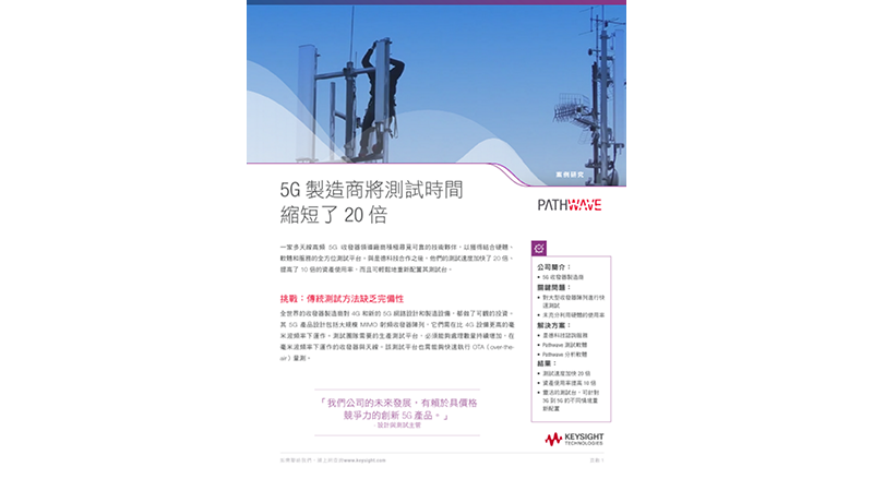 5G Manufacturer Reduces Test Time by 20X