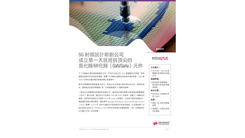 5G 射頻設計新創公司成立第一天就提供頂尖的氮化鎵/砷化鎵(GaN/GaAs)元件