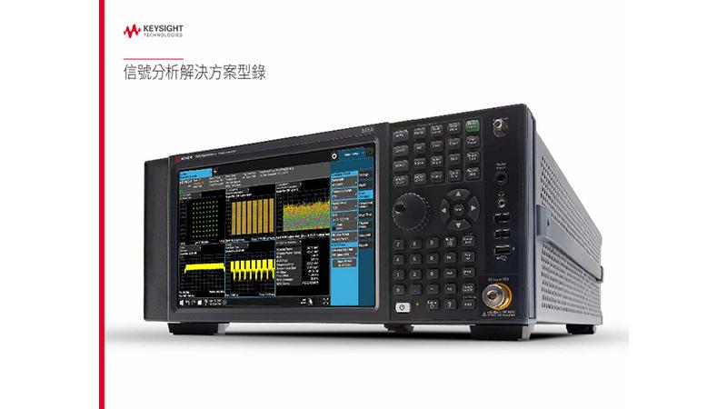信號分析解決方案型錄