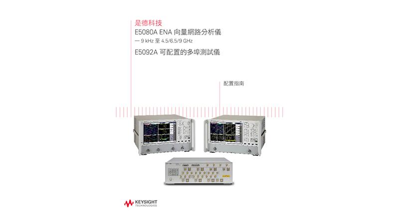 E5080A ENA Vector Network Analyzer & E5092A Configurable Multiport Test Set